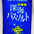 深海バスソルト袋