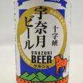 宇奈月ビール十字峡