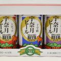 宇奈月ビール3缶セット