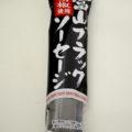 富山ブラックソーセージ